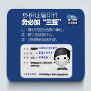 关于身份证你必须知道的!