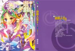 日本轻小说:《游戏人生》第五卷