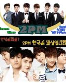 和2PM一起学韩语(已完结)