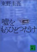 【原版书籍】《嘘をもうひとつだけ》(東野圭吾)〈第10回電撃ゲーム大賞〈大賞〉受賞作〉