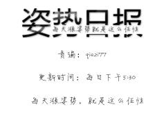 姿势日报成立!!!