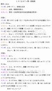 【动漫翻配】第一期台本(入门)——《白熊咖啡厅》