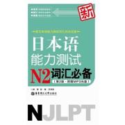 日本语能力测试N2词汇必备