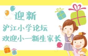 【迎新】一年级新生家长在此报道,沪江小学部欢迎您!(报到获小学君爱心资源包)