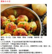 九种好吃又下饭的土豆~~