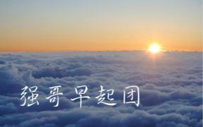 【爽身粉】强哥早起团-第二十天-20141113-【20/21】