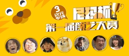 (结果公布)尼玛杯第一届颜艺大赛开赛!(三次元专场)