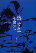 【原版书籍】《热带鱼》熱帯魚 (吉田修一)
