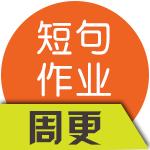 【段落作业】读小王子——作业上交时间1月27日-2月3日