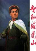 跟风电影分享——现代京剧 《智取威虎山》