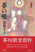 【原版书籍】《夢の壁・北京海棠の街》(加藤幸子)〈芥川賞受賞作〉