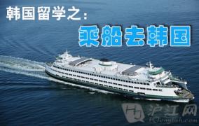 【韩国留学扫盲贴】出行必知:乘船到韩国须知