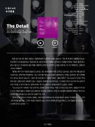 【音乐cafe】月刊尹钟信 14年1月号-The Detail
