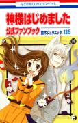 【日文漫画】 《元气少女缘结神》神様はじめました第01-20巻  ★1月新番
