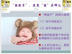"""付老师:如何培养孩子自控力听课有感——与""""熊""""孩子过招"""