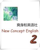 【爽身粉】新概念英语第2册