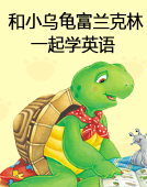 和小乌龟富兰克林一起学英语