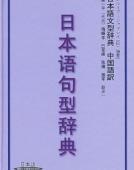日本語文型