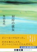 【原版书籍】《对岸的她》対岸の彼女 (角田光代)〈直木賞受賞作〉