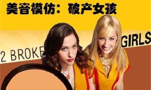 【娱乐口语】美音模仿:破产姐妹(内含视频回顾+课程笔记)