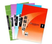 《新编日语》修订本全4册(附MP3)[PDF格式]