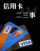 信用卡二三事