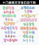 可爱韩文字体第一弹:18种字体打包下载
