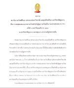 【通知】2015年泰语水平考试时间