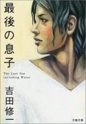 【原版书籍】《最后的儿子》最後の息子 (吉田修一)