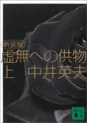 【原版书籍】《献给虚无的供物》虚無への供物 (中井英夫)