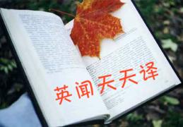 【英闻天天译】130721 中国政府重拳出击商业贿赂