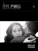 【音乐cafe】月刊尹钟信 11号-幸福的眼泪