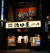 """【文化】幕末风云:扭转日本历史的""""池田屋事件"""""""