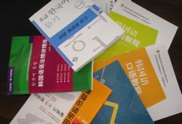 韩语自学必备学习教程整理[DOC格式]