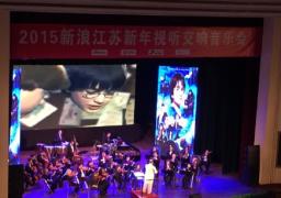 【我的新年音乐会】2015,在音乐中启航!