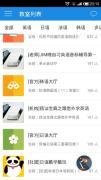 【新功能发布】2015.1.20 CC课堂优化综合发布