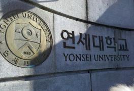 【韩国大学科普贴】韩国最有威望的私立大学 — 延世大学