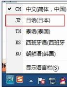 【教程】如何安装日语输入法(win 7 系统)