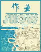 零基础学韩语作业show