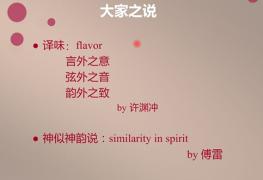 【公开课回顾】翻译篇(一)