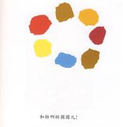 《小蓝和小黄》:一个关于爱与融合的故事