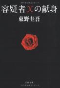 【原版书籍】《嫌疑人X的献身》容疑者Xの献身 (东野圭吾)〈直木賞受賞作〉
