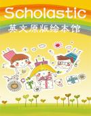 Scholastic原版绘本馆