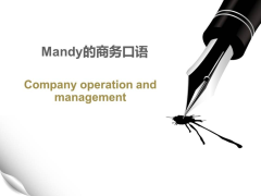 Mandy 的商务口语--company operation and management
