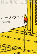 【原版书籍】《公园生活》パーク・ライフ (吉田修一)〈芥川賞受賞作〉