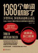 【抢楼领书】《1368个单词就够了》坊间流传,学英语秘籍