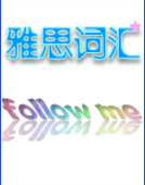 雅思词汇follow me 2