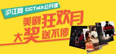 【活动】CCTalk公开课美剧狂欢月!大奖送不停!