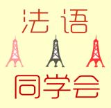 【网校】法语同学会