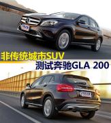 非传统城市SUV 测试2015款奔驰GLA 200